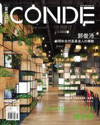 當代設計CONDE [第264期]:Going Green綠創意