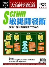 大師輕鬆讀 2015/03/04 [第579期] [有聲書]:Scrum 敏捷開發術