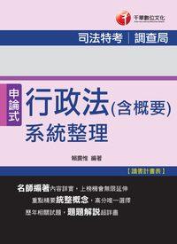 司法行政法(含概要)系統整理