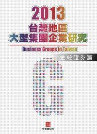 2013年版台灣地區大型集團企業研究, 金融證券篇