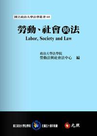 勞動、社會與法