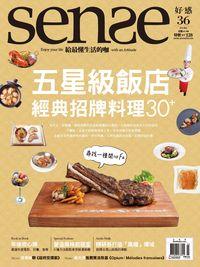 Sense好感 [第36期]:五星級飯店 經典招牌料理30+
