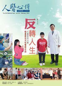 人醫心傳:慈濟醫療人文月刊 [第134期]:反轉人生