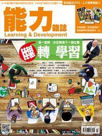 能力雜誌 [第709期]:翻轉學習