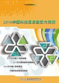 中國科技產業動態大預測. 2015