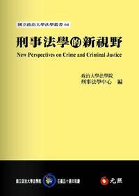 刑事法學的新視野