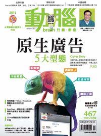 動腦雜誌 [第467期]:原生廣告 5大型態