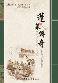 蓬萊文化叢書之蓬萊傳奇