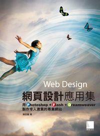 網頁設計應用集:Photoshop+Flash+Dreamweaver