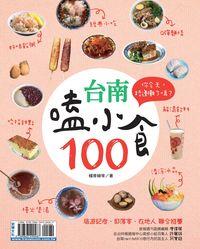 台南嗑小食100:你今天路邊攤了嗎?
