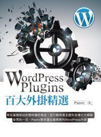 WordPress Plugins百大外掛精選