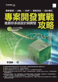 專案開發實戰攻略:進銷存系統設計與開發