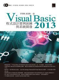 Visual Basic 2013程式設計實例演練與系統開發