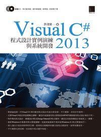 Visual C# 2013程式設計實例演練與系統開發