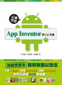 正確學會App Inventor的16堂課