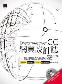 Dreamweaver CC網頁設計誌