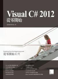 Visual C# 2012從零開始