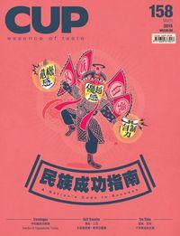 Cup [第158期]:essence of taste:民族成功指南