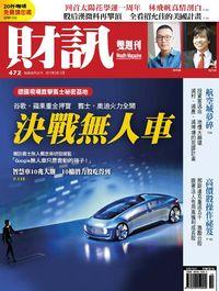 財訊雙週刊 [第472期]:決戰無人車