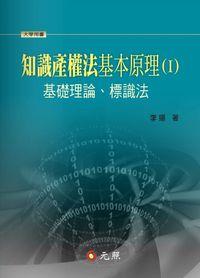 知識產權法基本原理. I, 基礎理論、標識法