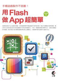 手機遊戲製作不困難!:用Flash做App超簡單