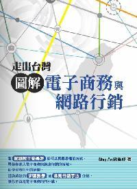 走出台灣:圖解電子商務與網路行銷
