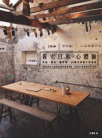 舊宅日和.心體驗:民宿、茶室、咖啡館, 29個老屋新生的故事