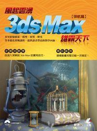 風起雲湧:3ds Max雄霸天下. 領航篇