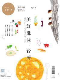 小日子 飲食特輯:美好滋味,台灣