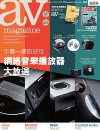 AV Magazine 2015/03/13 [issue 615]:網絡音樂播放器大放送