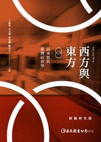 西方與東方:高承恕與臺灣社會學, 經驗研究篇