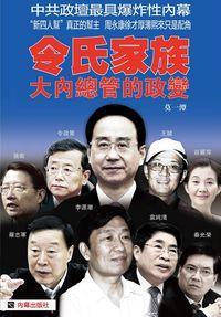 令氏家族:大內總管的政變