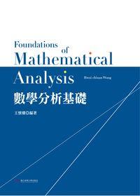 數學分析基礎