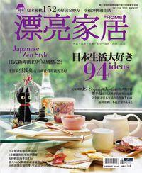 漂亮家居 [第126期] B本:日本生活大好き 94ideas