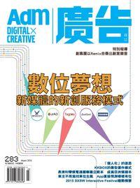 廣告雜誌 [第283期]:數位夢想