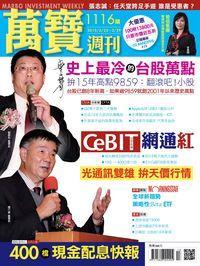 萬寶週刊 2015/03/23 [第1116期]:CeBIT網通紅