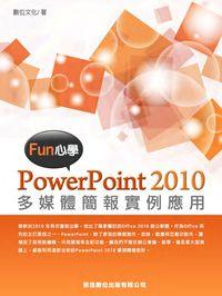 Fun心學PowerPoint 2010多媒體簡報實例應用
