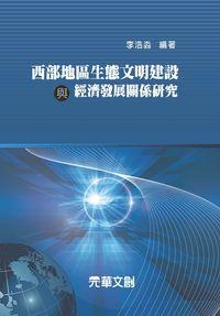 西部地區生態文明建設與經濟發展關係研究