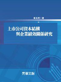 上市公司資本結構與企業績效關係研究