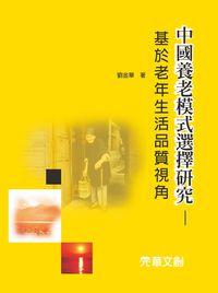 中國養老模式選擇研究:基於老年生活品質視角
