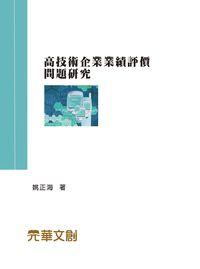 高技術企業業績評價問題研究