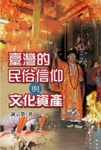 臺灣的民俗信仰與文化資產