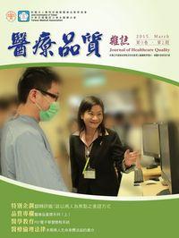 醫療品質雜誌 [第9卷‧第2期]:翻轉評鑑,談以病人為焦點之查證方式