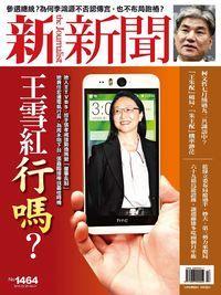 新新聞 2015/03/26 [第1464期]:王雪紅行嗎?