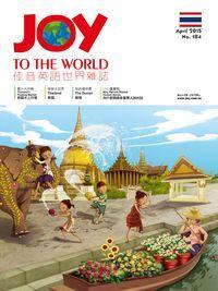 Joy to the World佳音英語世界雜誌 [第184期] [有聲書]:泰國