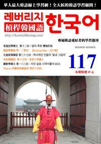 槓桿韓國語學習週刊 2015/03/25 [第117期] [有聲書]:看童話學韓文 第十二回:말의 후회 懊悔的馬