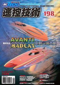遙控技術 [第198期]:雷虎科技MACAT/AVANTI電動完成賽艇