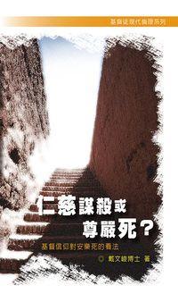 仁慈謀殺或尊嚴死?:基督信仰對安樂死的看法