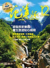 花蓮趣 [第12期] 春季號:銀髮族新樂園 養生旅遊貼心假期