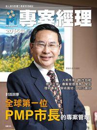 專案經理雜誌 [繁中版] [第20期]:全球第一位PMP市長 的專案管理